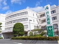 医療法人誠心会 井上病院・求人番号273133