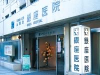 医療法人社団百葉の会 銀座医院・求人番号273421
