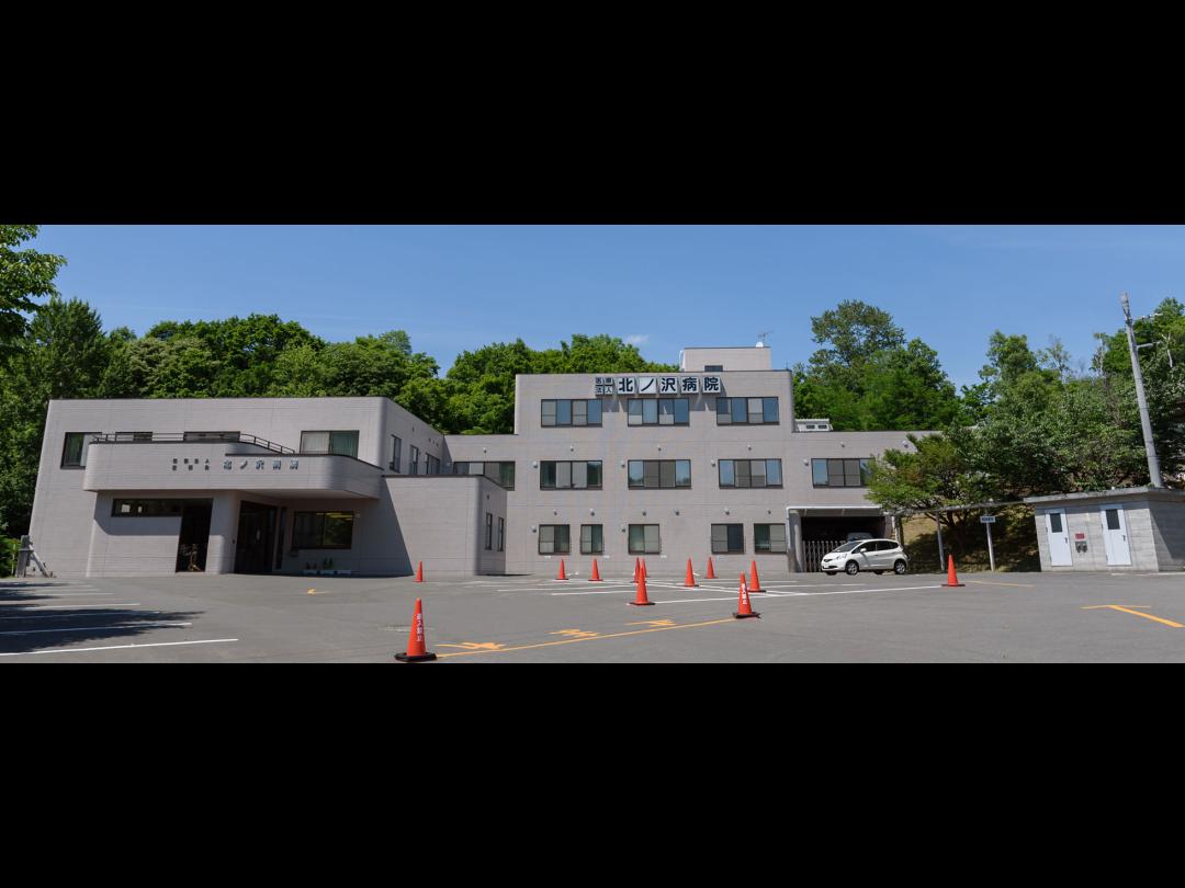 医療法人 広誠会 北ノ沢病院 【病棟】・求人番号273883