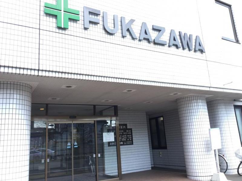 医療法人社団深仁会 ふかざわ病院 【病院】・求人番号274208