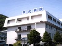 医療法人社団静和会 平和病院 【病棟】・求人番号274247