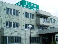医療法人社団創成会 羊蹄グリーン病院・求人番号274259