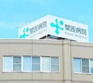 医療法人社団博愛会 開西病院・求人番号274301