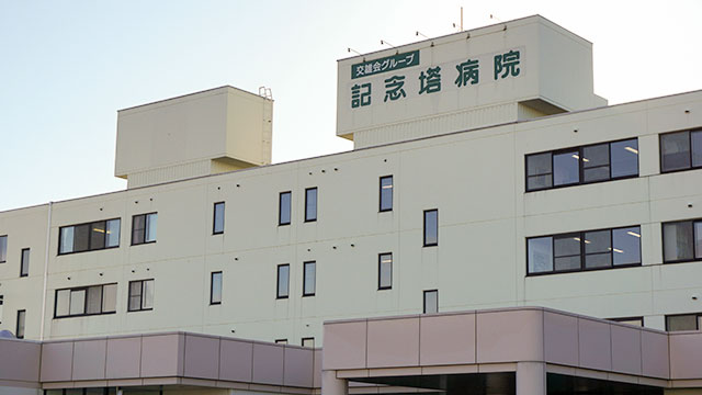 医療法人 記念塔病院 【病棟】・求人番号274402