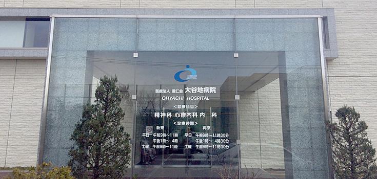 医療法人重仁会 大谷地病院 【病棟】・求人番号274590