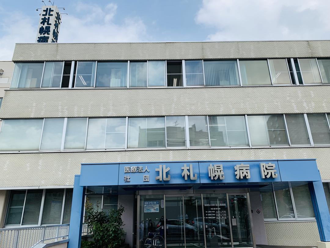 医療法人社団 北札幌病院 【病棟】・求人番号275547