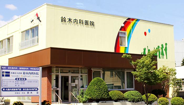 医療法人社団 鈴木内科医院・求人番号275607