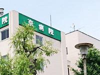 医療法人京回生会 介護医療院京病院・求人番号277750