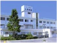 医療法人社団 日新会 入澤病院・求人番号278239