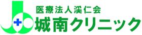 医療法人渓仁会 城南クリニック・求人番号279809