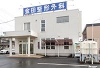 医療法人社団 金田整形外科・求人番号279975