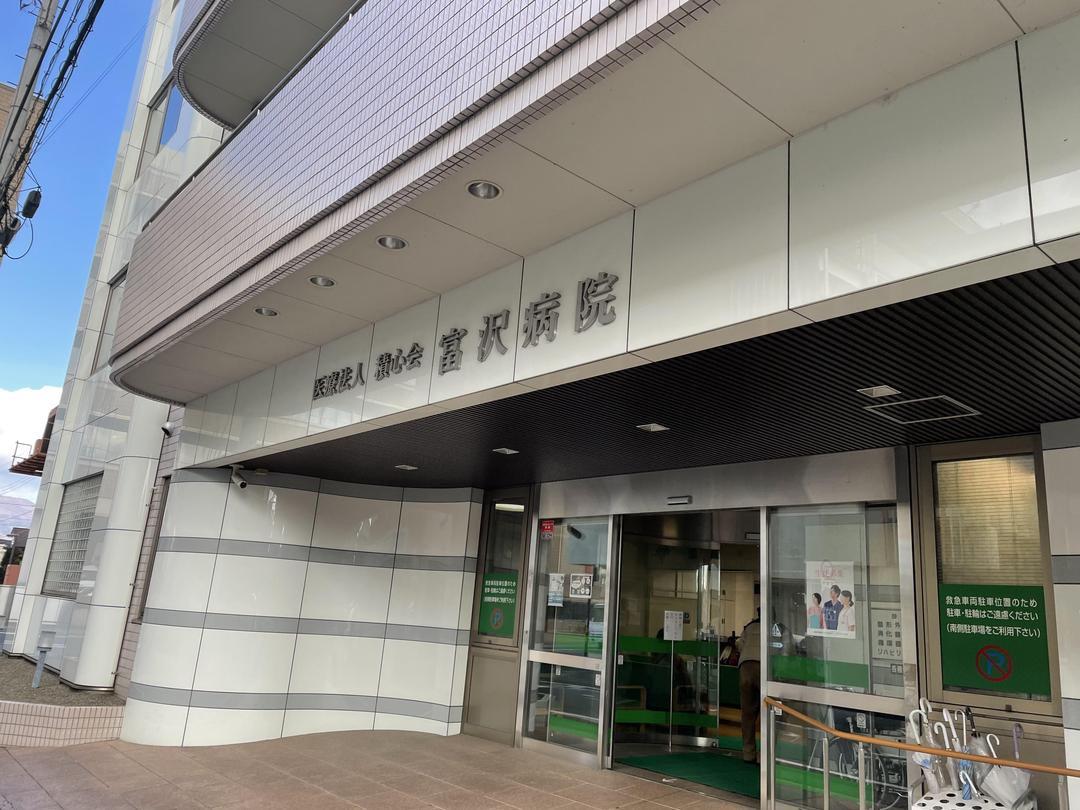 医療法人積心会 富沢病院・求人番号280753