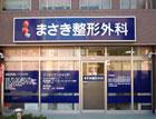 医療法人社団慈宏会 まさき整形外科・求人番号283453