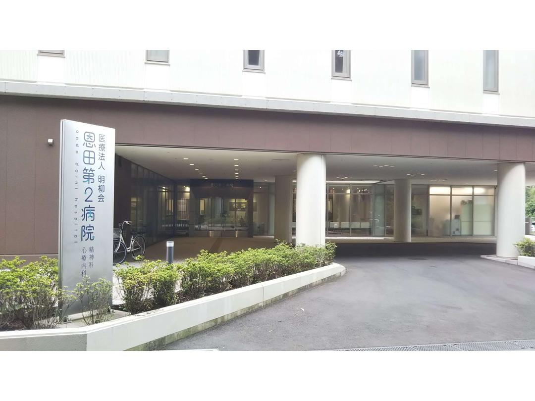 医療法人明柳会 恩田第二病院・求人番号283480