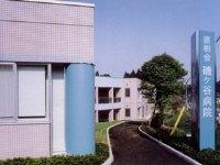 医療法人社団直樹会 磯ヶ谷病院・求人番号285080