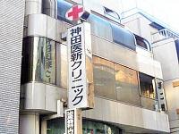 医療法人社団医新会  神田医新クリニック・医新クリニック・求人番号285762