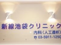 医療法人社団 松和会・北桜会【透析】 新線池袋クリニック・求人番号286899