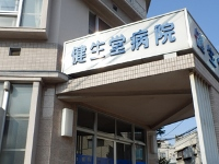 医療法人社団 健生堂病院・求人番号287111