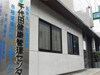 医療法人社団寿会 千代田診療所・求人番号287325