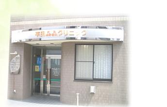 医療法人社団光耀会 平田内科泌尿器科クリニック・求人番号288152