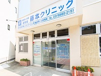 医療法人社団 廣和会 藤本クリニック・求人番号288269