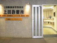 医療法人社団頌栄会 上田診療所・求人番号288612