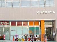 医療法人社団 高志会 よつぎ整形外科・求人番号288854