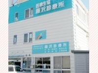 医療生協かながわ生活協同組合 藤沢診療所・求人番号294931