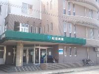 医療法人キラキラ会 松田病院・求人番号298339