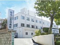 医療法人財団医道会 稲荷山武田病院・求人番号300522