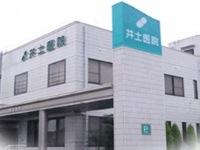 医療法人 井土医院・求人番号301473