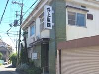 井上医院・求人番号304707