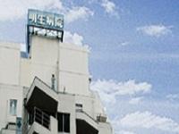 社会医療法人明生会 明生病院・求人番号305797