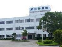 医療法人社団弘秀会 米田病院・求人番号306684