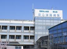 医療法人社団順心会 順心淡路病院・求人番号306691