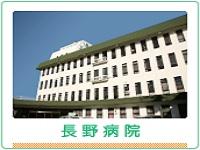 医療法人行堂会 長野病院・求人番号309662