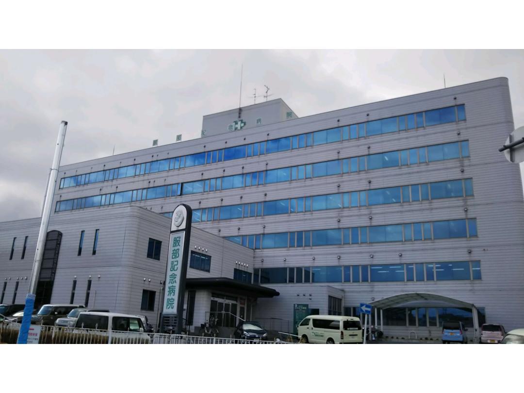医療法人 郁慈会 服部記念病院・求人番号309749