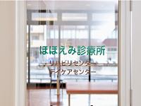 ほほえみ 診療所 リハビリセンター・デイケア・求人番号314032