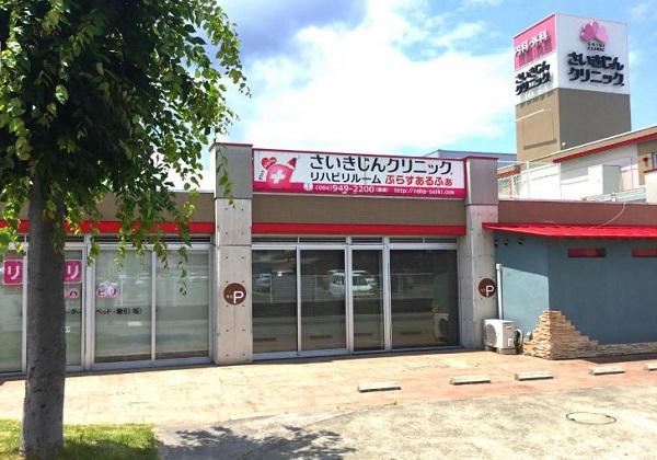 医療法人福徳永会 さいきじんクリニック・求人番号314654