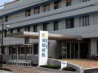医療法人須崎会 高陵病院・求人番号316860