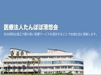 医療法人 たんぽぽ清悠会 松谷病院・求人番号316868
