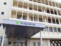 医療法人平田会 平田病院・求人番号317077