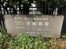 特定医療法人佐藤会 弓削病院・求人番号322828