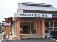 医療法人育生会 坂口医院・求人番号322879