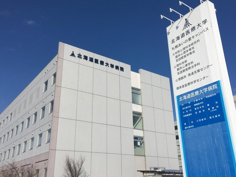 北海道医療大学病院 【病棟】・求人番号323590
