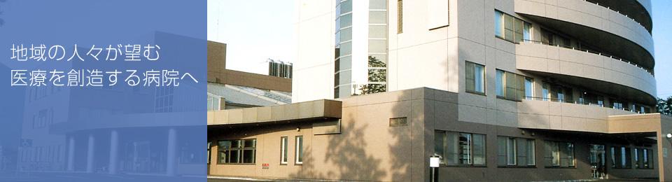 社会福祉法人北海道社会事業協会 岩内協会病院・求人番号323775