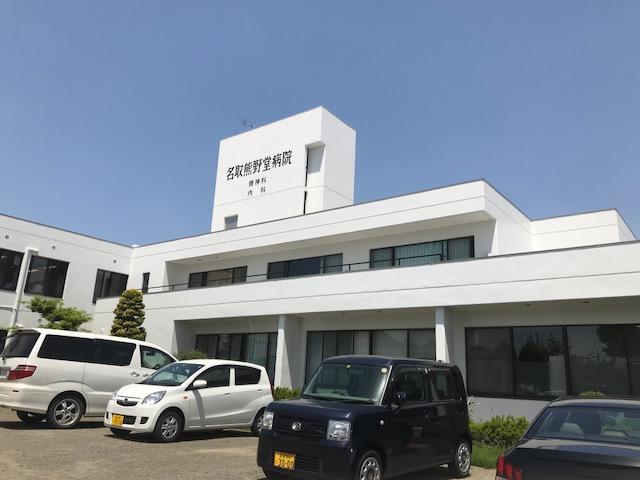 医療法人社団熊野会 名取熊野堂病院・求人番号323955