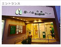 医療法人 札幌がんフォレスト癒しの森内科消化器内科クリニック・求人番号323997