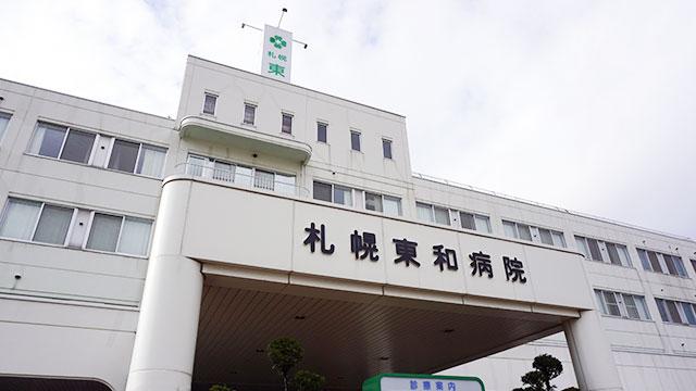 札幌東和病院 【病棟】・求人番号324857