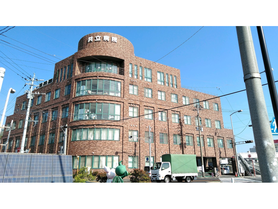 医療法人恵山会 共立病院・求人番号325267